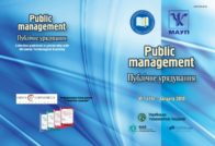 Публічне-урядування-англ_з-логотипами-1_11-768×525